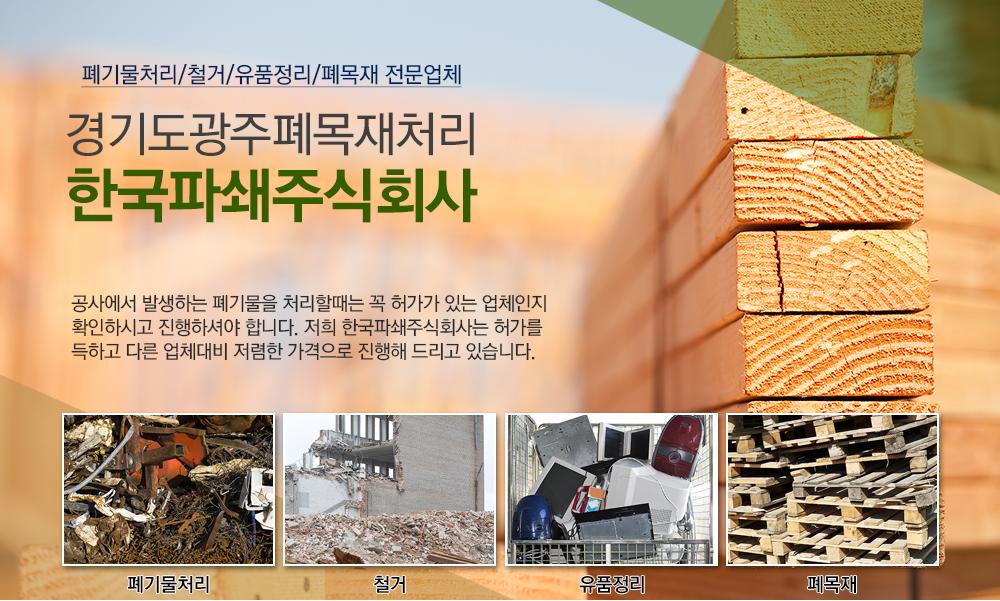 한국파쇄주식회사